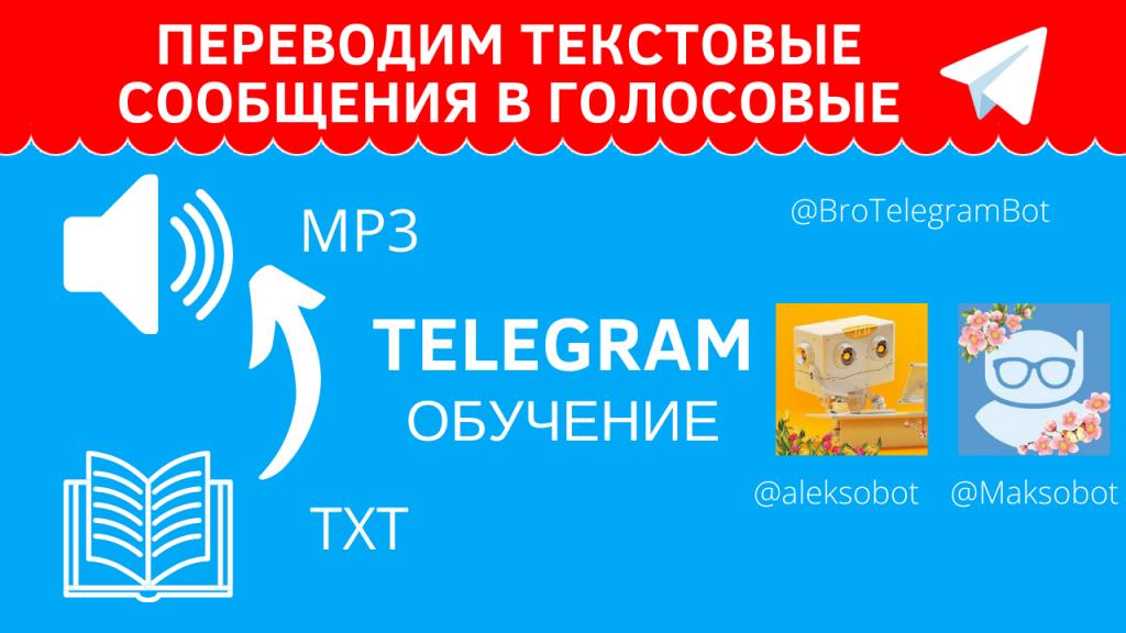 Переводим текстовое сообщение внутри Telegram в голосовое.