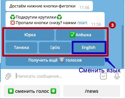 Сменить язык голоса озвучки бота на English (Английский).