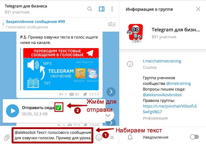 Пример набора текста для отправки голосового сообщения в Telegram.
