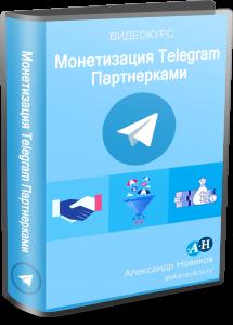 Монетизация Telegram Партнерками