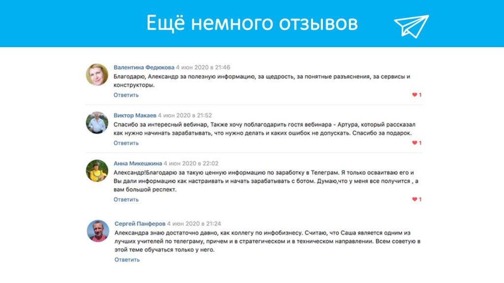 Отзывы учеников Александра Новикова.