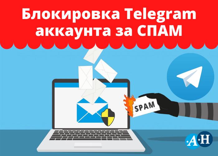 Блокировка Telegram за СПАМ.