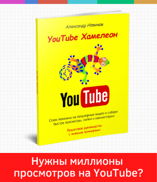 YouTube Хамелеон