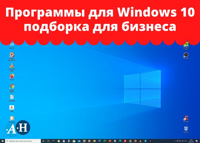 Программы для Windows 10 - подборка для бизнеса